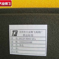 聚酯海绵板材导电泡棉板材