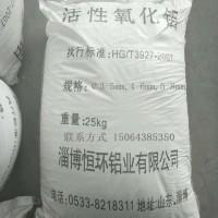 活性氧化铝干燥剂都有哪些规格