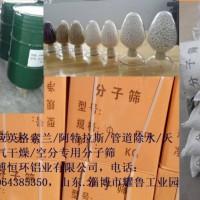 工业4a分子筛行业标准HG/T 2524-2010