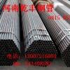 优惠的焊管价格-河南焊管批发生产商