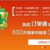 上海哪里有提供可靠的B2C电子商务平台|佛山企业推广