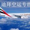 广东服务周到的阿联酋专线推荐-各类空运