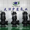 优惠的潜水轴流泵-天津中蓝泵业出售污水潜水泵