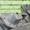 废铝回收价格 哪里的广州萝岗高价废铝回收价格比较高