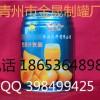 易拉罐-价格适中的易拉罐-金晟制罐提供