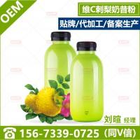 富含维C刺梨奶昔直饮粉代加工小瓶装固体饮料OEM加工粉剂灌装