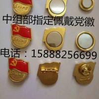云南省昆明市中组部指定款党徽需要多少钱一个!