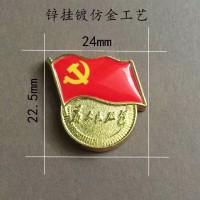 黑龙江省哈尔滨市中组部指定款党徽哪里现货厂家!