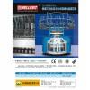 北京针织机-价格优惠的针织机哪里有卖