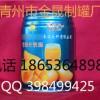青州马口铁罐生产厂家|专业供应马口铁罐
