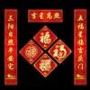 北京对联  定做广告对联厂家   北京朝阳广告对联厂家