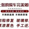 本田前档玻璃修复_专业提供前档玻璃修复