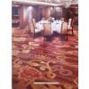 营口哪里有卖价格优惠的宾馆地毯 大连宾馆地毯价格