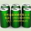 饮料罐生产【锲而不舍~】饮料罐批发@饮料罐报价