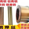 焊丝型号-为您推荐超实惠的铜焊丝