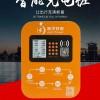 浙江电动自行车充电桩-怎样才能买到口碑好的电动自行车充电桩