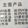 广州高质量的LED胶印油墨在哪买-UV油墨
