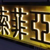 营口发光字厂家-沈阳知名的发光字厂家推荐