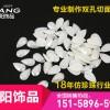 优惠的水滴ABS仿珍珠-质量可靠的水滴ABS仿珍珠供应出售