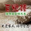 中国五常大米-黑龙江新品百粒臻五常大米供应