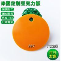 彩色亚克力板材定制PMMA有机玻璃尺寸切割橙黄橘黄透光板