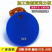 35MM深蓝色透光亚克力板不透明塑料大板广告牌灯箱板来图定制