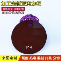 3mm咖啡色亚克力板 棕色不透明有机玻璃定制 广告灯箱面板