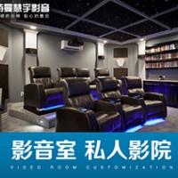 家庭影院定制施工设计KTV音响安防监控LED显示屏