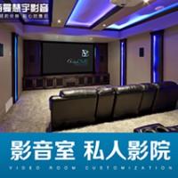 私家影院定制施工装修安防监控投影幕布音视频设备智能家居