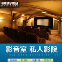 私家影院定制施工装修安防监控投影幕布音视频设备