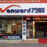 合肥万和燃气热水器售后服务热线$中心电话¥