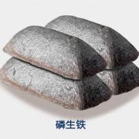 铝厂磷生铁价格便宜,发货快-河南汇金