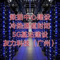 广州深圳数据中心机房改造搬迁冷热通道封闭哪家好
