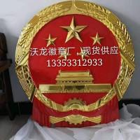 国徽定做 国徽制作 1.5米警徽批发商
