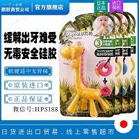 日本KJC长颈鹿牙胶供应商 母婴用品商城供货