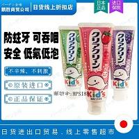 日本花王儿童牙膏进口木糖醇婴幼儿水果味宝宝防蛀牙可吞咽牙膏