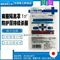 日本blocker消毒卡 佩戴式杀菌除菌卡