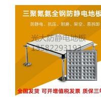 PVC全钢防静电地板学校专用地板