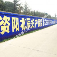 四川内江农村广告内江牛栏山墙壁广告泸州环保标语