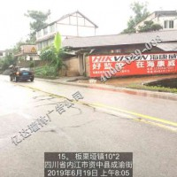 四川宜宾刷墙广告宜宾牛栏山墙壁广告眉山农村发展标语