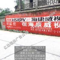 四川内江墙体广告内江牛栏山墙壁广告巴中刷油漆标语