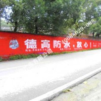 黔西乡镇墙体广告发布黔西路特斯汽车广告西南农村广告