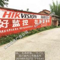 贵州农村墙体广告贴贵州日产汽车广告西南农村广告