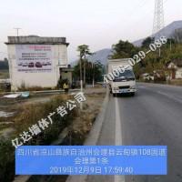 黔南农村墙体广告黔南捷豹汽车广告西南汽车广告