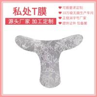 私密膜女性护理膜私密厂家加工生产贴牌供应