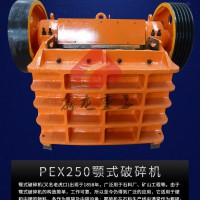 PEX250颚式破碎机通用破碎机设备 鄂破口 质量可