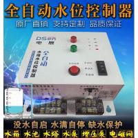 自动水位控制器 水泵全自动上水器 水塔水位自动开关