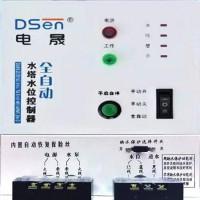 水泵控制箱 液位控制器 水泵智能控制器 自动水位控制器