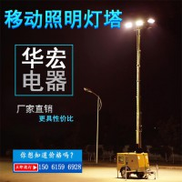建筑工地LED灯可移动可升降的照明灯车灯塔工作灯探照灯