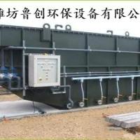 重庆鱼罐头加工废水地埋式处理设备